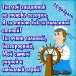 Поздравительная открытка с 23 февраля от мамы скачать бесплатно на сайте otkrytkivsem.ru