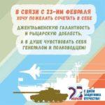 Поздравительная открытка с 23 февраля руководителю скачать бесплатно на сайте otkrytkivsem.ru