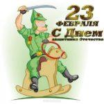Поздравительная открытка с 23 февраля с юмором скачать бесплатно на сайте otkrytkivsem.ru