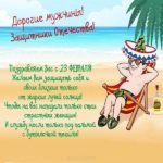 Поздравительная открытка с 23 февраля скачать бесплатно скачать бесплатно на сайте otkrytkivsem.ru