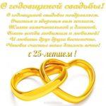Поздравительная открытка с 25 летием свадьбы скачать бесплатно на сайте otkrytkivsem.ru