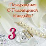Поздравительная открытка с 3 годовщиной свадьбы скачать бесплатно на сайте otkrytkivsem.ru