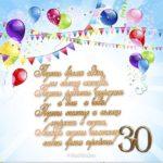 Поздравительная открытка с 30 летием скачать бесплатно на сайте otkrytkivsem.ru