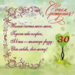 Поздравительная открытка с 30 летием девушке скачать бесплатно на сайте otkrytkivsem.ru