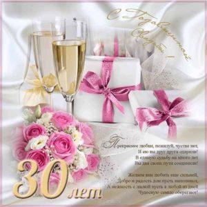 Поздравительная открытка с 30 летием свадьбы скачать бесплатно на сайте otkrytkivsem.ru