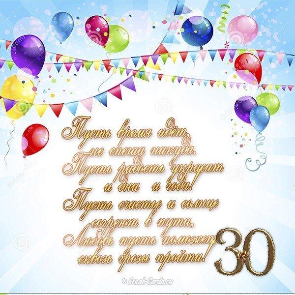 Поздравительная открытка к 30 летию девушке