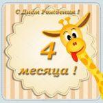 Поздравительная открытка с 4 месяцами скачать бесплатно на сайте otkrytkivsem.ru