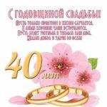 Поздравительная открытка с 40 летием свадьбы скачать бесплатно на сайте otkrytkivsem.ru