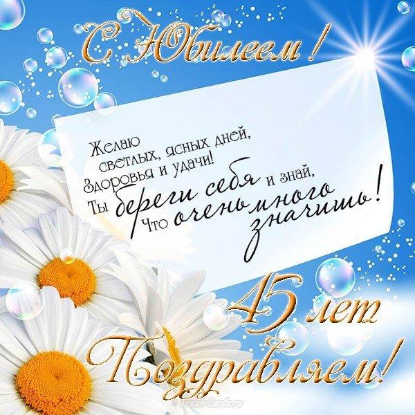 Поздравительная открытка с 45 летним юбилеем женщине скачать бесплатно на сайте otkrytkivsem.ru