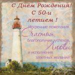 Поздравительная открытка с 50 летием мужчине скачать бесплатно на сайте otkrytkivsem.ru