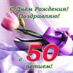 Поздравительная открытка с 50 летием женщине скачать бесплатно на сайте otkrytkivsem.ru