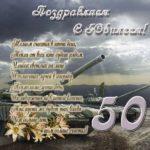 Поздравительная открытка с 50 летним юбилеем мужчине скачать бесплатно на сайте otkrytkivsem.ru