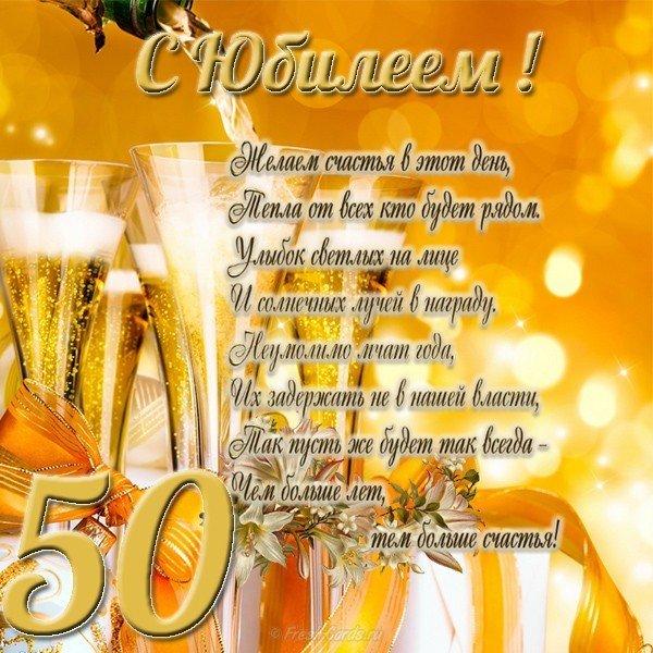 Поздравительная открытка с 50 летним юбилеем скачать бесплатно на сайте otkrytkivsem.ru