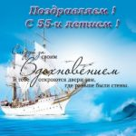 Поздравительная открытка с 55 летием мужчине скачать бесплатно на сайте otkrytkivsem.ru