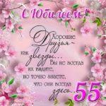 Поздравительная открытка с 55 летним юбилеем женщине скачать бесплатно на сайте otkrytkivsem.ru