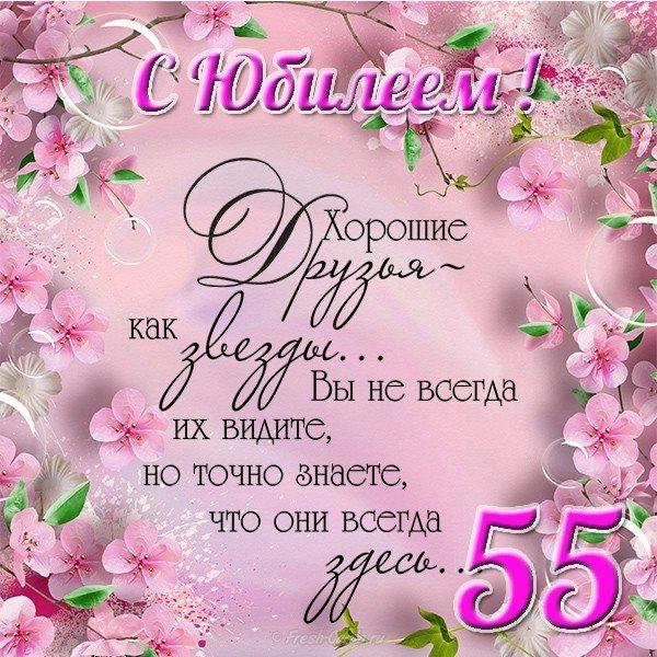 Сторона поздравительной, поздравительные открытки с юбилеем женщине 55 лет