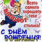 Поздравительная открытка с 6 летием скачать бесплатно на сайте otkrytkivsem.ru