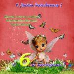 Поздравительная открытка с 6 месяцами скачать бесплатно на сайте otkrytkivsem.ru