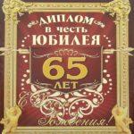 Поздравительная открытка с 65 летием мужчине скачать бесплатно на сайте otkrytkivsem.ru
