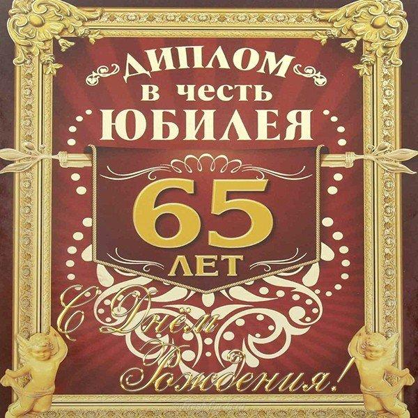 Поздравление с юбилеем мужчине 65 в стихах красивые