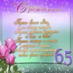 Поздравительная открытка с 65 летием женщине скачать бесплатно на сайте otkrytkivsem.ru