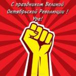Поздравительная открытка с 7 ноября скачать бесплатно на сайте otkrytkivsem.ru