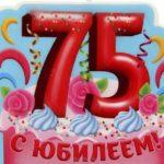Поздравительная открытка с 75 летием мужчине скачать бесплатно на сайте otkrytkivsem.ru