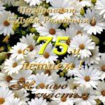 Поздравительная открытка с 75 летием женщине скачать бесплатно на сайте otkrytkivsem.ru