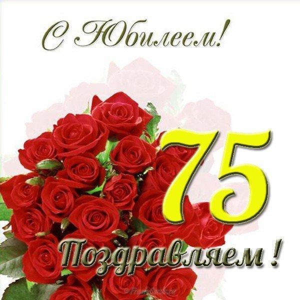 Поздравительная открытка с 75 летним юбилеем скачать бесплатно на сайте otkrytkivsem.ru