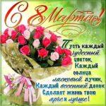 Поздравительная открытка с 8 марта бесплатно скачать бесплатно на сайте otkrytkivsem.ru