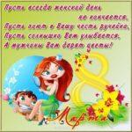 Поздравительная открытка с 8 марта женщинам прикольная скачать бесплатно на сайте otkrytkivsem.ru