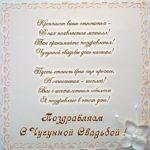 Поздравительная открытка с чугунной свадьбой скачать бесплатно на сайте otkrytkivsem.ru