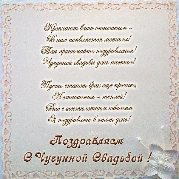 Поздравить с чугунной свадьбой открытки