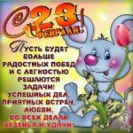 Поздравительная открытка с днем 23 февраля скачать бесплатно на сайте otkrytkivsem.ru