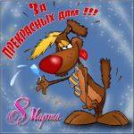 Поздравительная открытка с днем 8 марта бесплатно скачать бесплатно на сайте otkrytkivsem.ru