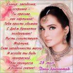 Поздравительная открытка с днем брюнеток скачать бесплатно на сайте otkrytkivsem.ru