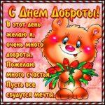 Поздравительная открытка с днем доброты скачать бесплатно на сайте otkrytkivsem.ru
