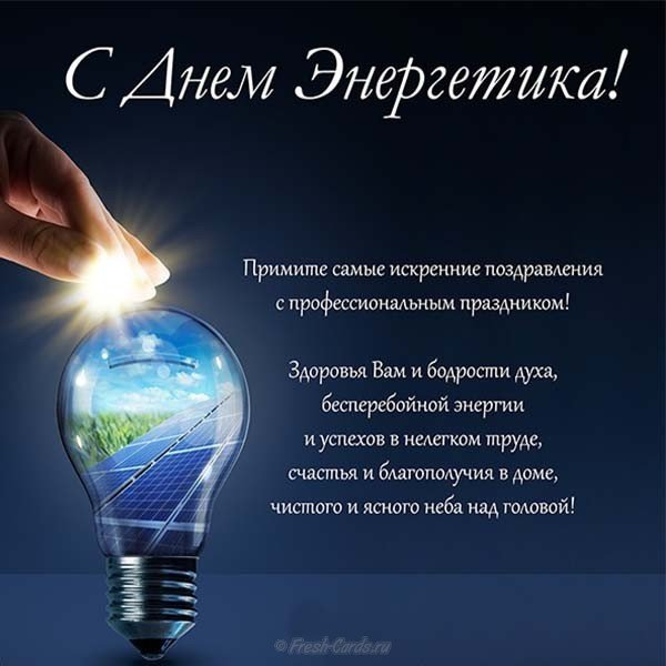Поздравление с днем энергетиков открытки прикольные