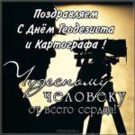 Поздравительная открытка с днем геодезиста скачать бесплатно на сайте otkrytkivsem.ru
