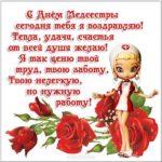 Поздравительная открытка с днем медсестры скачать бесплатно на сайте otkrytkivsem.ru