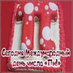 Поздравительная открытка с днем пи скачать бесплатно на сайте otkrytkivsem.ru