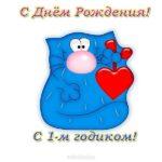 Поздравительная открытка с днем рождения 1 годик скачать бесплатно на сайте otkrytkivsem.ru