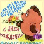 Поздравительная открытка с днем рождения 10 лет скачать бесплатно на сайте otkrytkivsem.ru