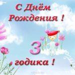 Поздравительная открытка с днем рождения 3 года скачать бесплатно на сайте otkrytkivsem.ru