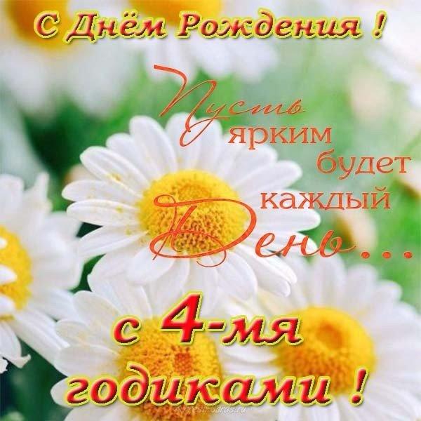 Поздравительная открытка с днем рождения 4 года скачать бесплатно на сайте otkrytkivsem.ru