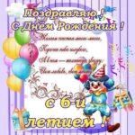 Поздравительная открытка с днем рождения 6 лет скачать бесплатно на сайте otkrytkivsem.ru