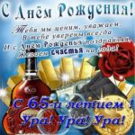 Поздравительная открытка с днем рождения 65 лет скачать бесплатно на сайте otkrytkivsem.ru