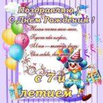 Поздравительная открытка с днем рождения 7 лет скачать бесплатно на сайте otkrytkivsem.ru