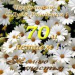 Поздравительная открытка с днем рождения 70 лет скачать бесплатно на сайте otkrytkivsem.ru