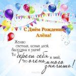 Поздравительная открытка с днем рождения Алена скачать бесплатно на сайте otkrytkivsem.ru